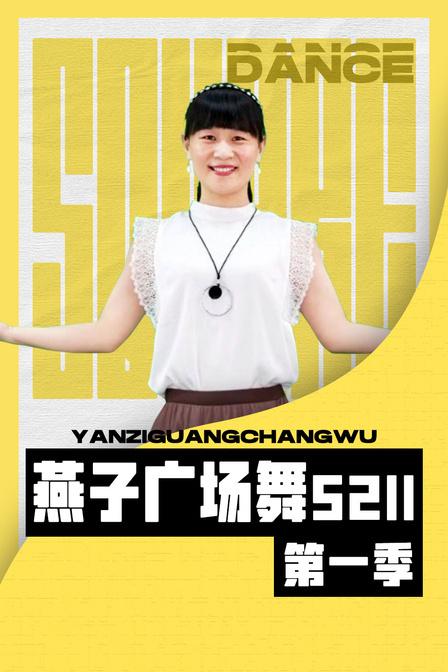 燕子广场舞5211第一季海报剧照