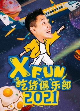 2021XFun吃货俱乐部海报剧照