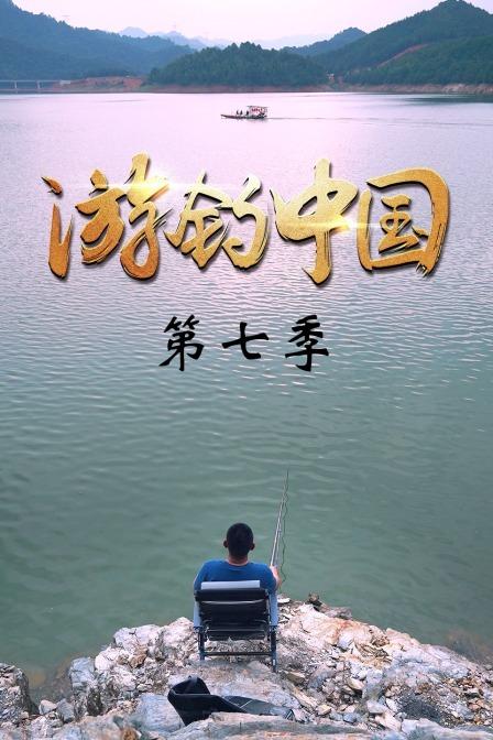 游钓中国第七季海报剧照