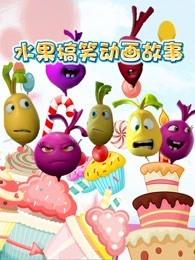 水果搞笑动画故事海报剧照